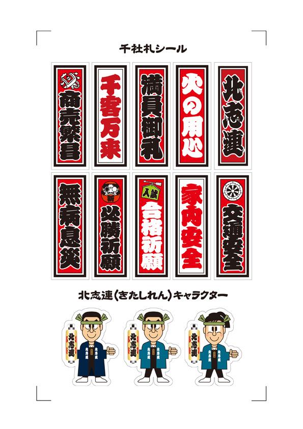 北志連オリジナル千社札シール