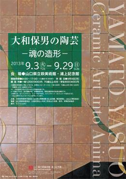 130903yamato_leaflet_w260.jpg