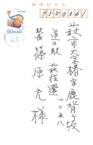 大和保男氏手紙.jpg