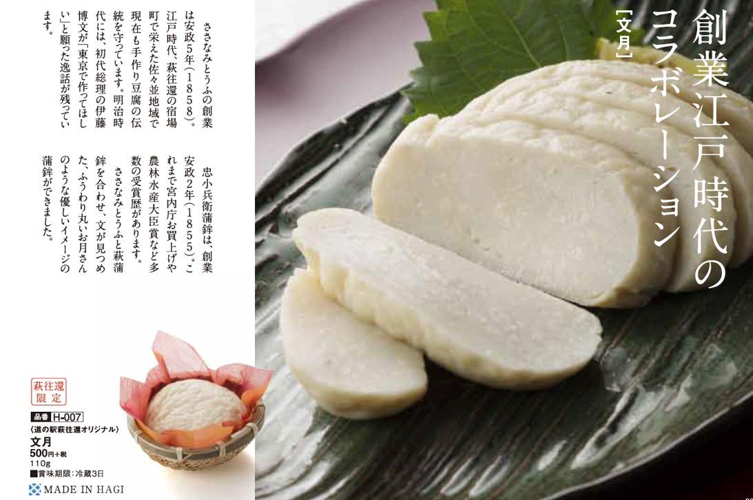 豆腐かまぼこーok.jpg