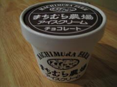 まちむら農場チョコアイス