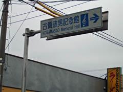 古賀政男記念館看板
