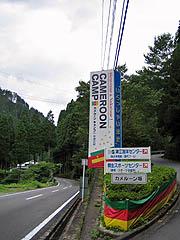 中津江カメルーンキャンプ