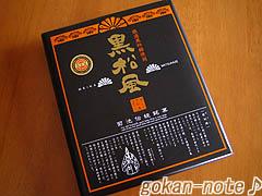 黒松風-箱