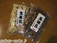 黒糖豆&生姜豆