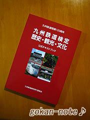 九州鉄道検定公式テキストブック