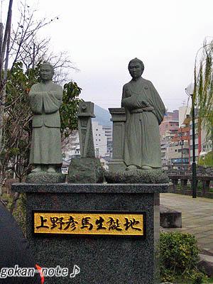 上野彦馬生誕地.jpg