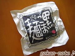 黒ごま麺-パッケージ.jpg