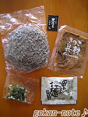 黒ごま麺-内容物.jpg