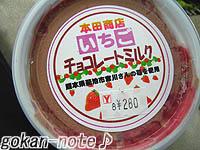 いちごチョコレートミルク.jpg