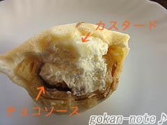 カスタード.jpg