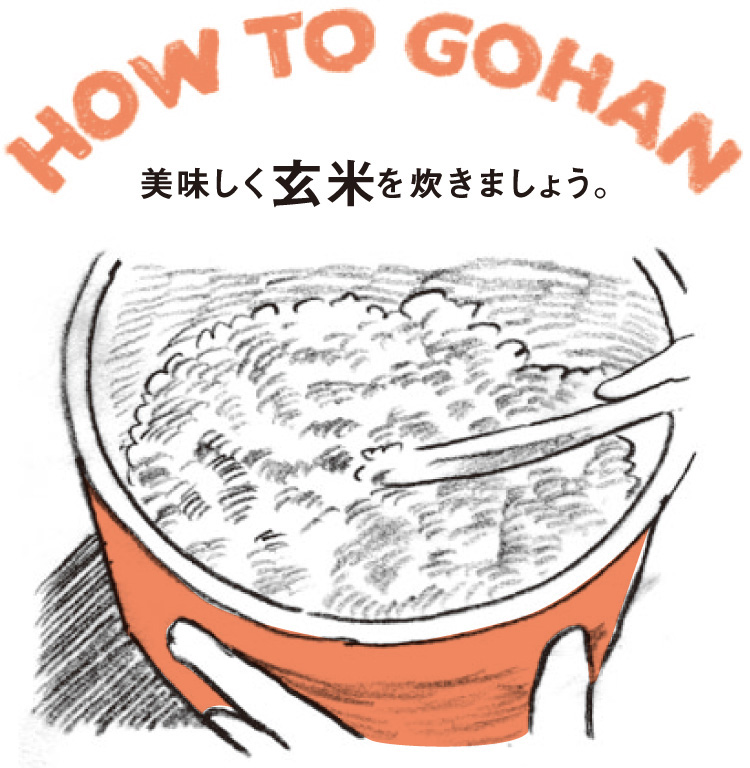 howtogohan-genmai-1.jpg