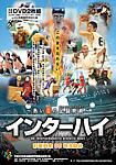 インターハイ映画(埼玉総体・高校総体)