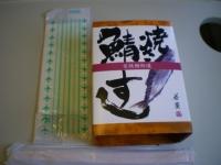焼鯖寿司1