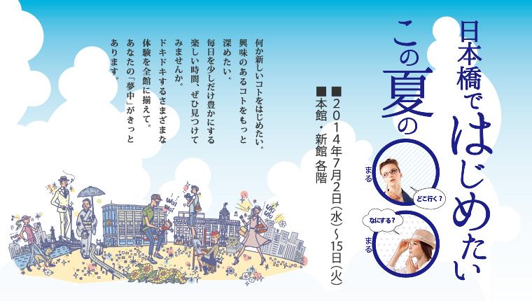 日本橋三越1