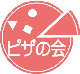 ピザの会ロゴ
