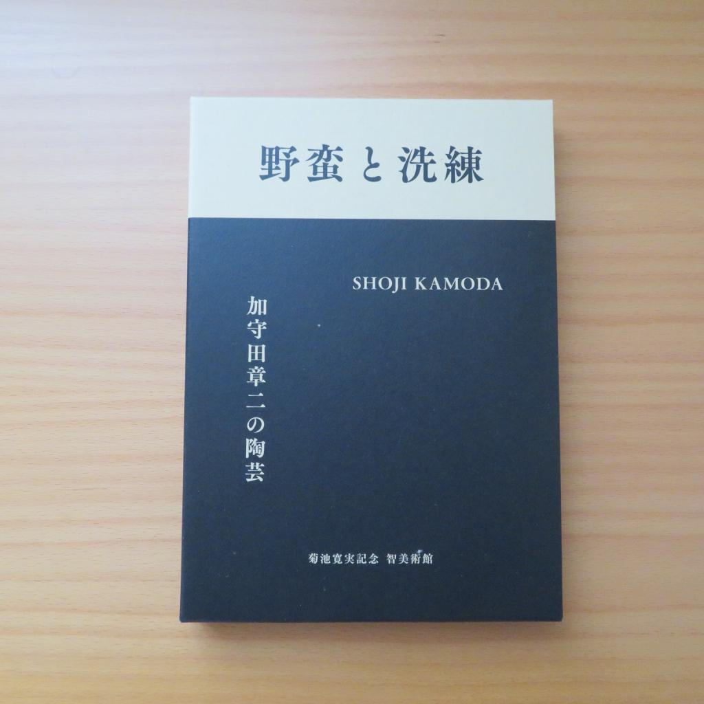 シマ窯 図録 加守田章二