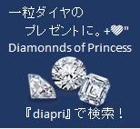 一粒ダイヤ通販は<ダイアモンズオブプリンセス>