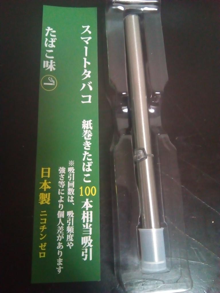 使い捨て電子タバコ