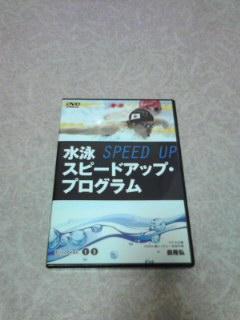 水泳スピードアッププログラムDVD評判口コミ2