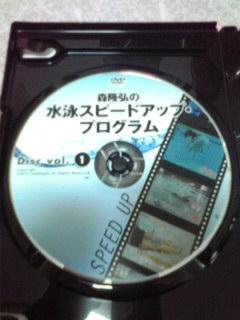 水泳スピードアッププログラムDVD評判口コミ3
