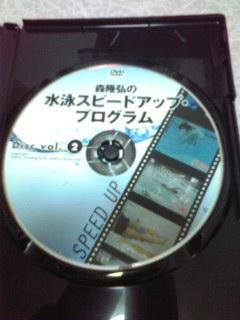 水泳スピードアッププログラムDVD評判口コミ4