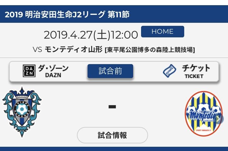 4/27(土)アビスパ前座試合(U-10)