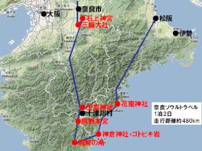 三輪・熊野ソウルトラベル