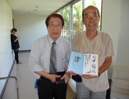 下村昇先生と 新