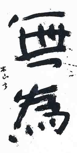 三輪田米山「無為」