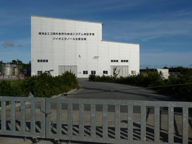 閉鎖されたエタノール施設
