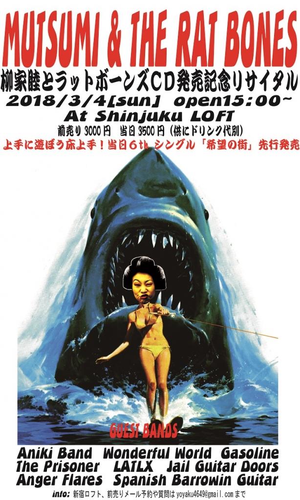 「3/4 柳家睦&THE RAT BONES ロフト」の画像検索結果