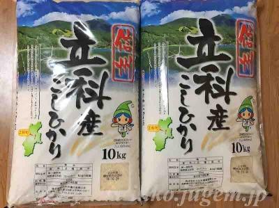 長野県蓼科町ふるさと納税2018