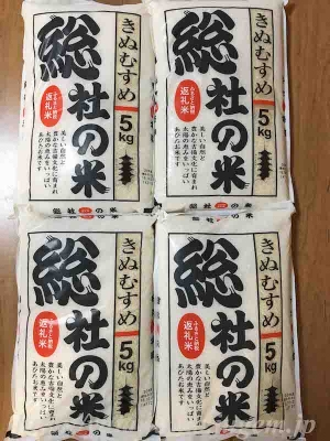 岡山県総社市ふるさと納税2018
