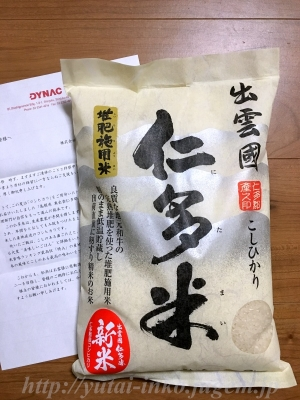 ダイナック優待201909