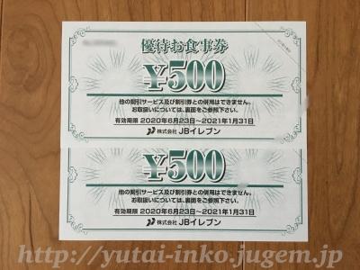 JBイレブン優待202006