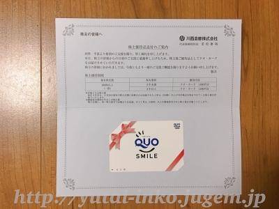 川西倉庫優待202006