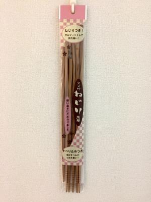 すす竹 ねじり菜箸