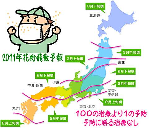 20110122_kafun_03.jpg