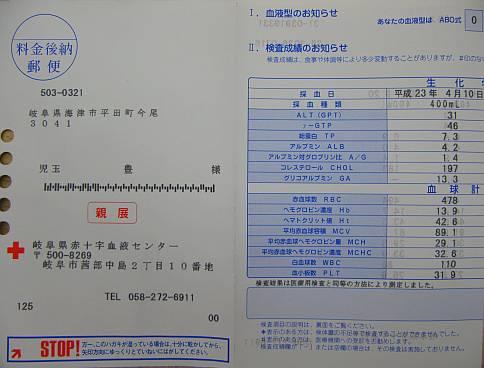 20110416_kenketu_01.jpg
