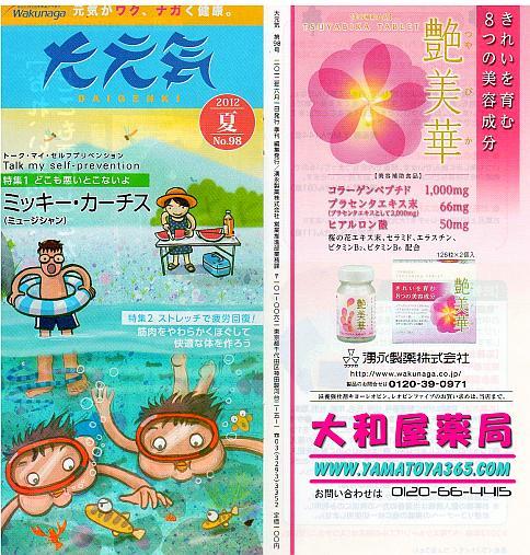 20120522_dai_002.jpg