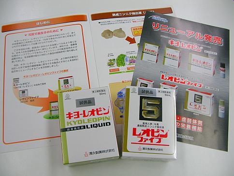 20121020_leopin_001.jpg