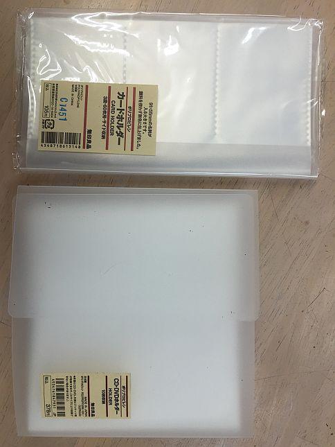 ホルダー 無印 カード