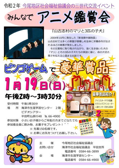 20200119三世代交流アニメ1.jpg