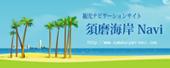 観光ナビゲーションサイト 須磨海岸Navi