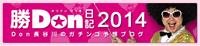 Donblog2014