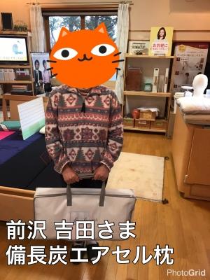 前沢 吉田様