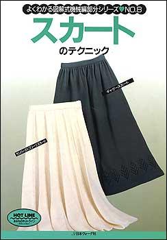 機械編み図解シリーズ:スカート