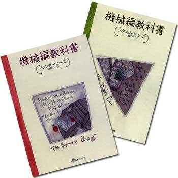 機械編み教科書、初級、上級