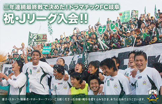 20071203_FC岐阜_J2昇格決定